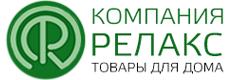 Компания РЕЛАКС